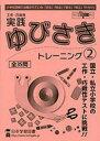 【新品】【本】工作・巧緻性実践ゆびさきトレーニング 2