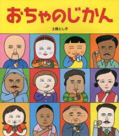 【新品】【本】おちゃのじかん 土橋とし子/著