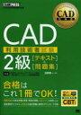 【新品】【本】CAD利用技術者試験2級〈テキスト〉&〈問題集〉 CAD利用技術者試験学習書 吉野彰一/編著