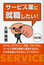 【新品】【本】サービス業に就職したい! 久保亮吾/著