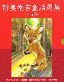 【新品】【本】新美南吉童話選集 全5巻