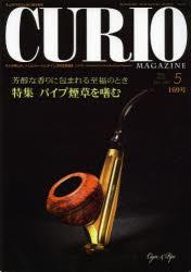【新品】【本】キュリオマガジン 大人の愉しみ。トレジャー・ハンティング総合情報誌 169号(2013年5月号) 特集パイプ煙草を嗜む