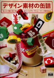 【新品】【本】デザイン素材の缶詰 おしゃれで可愛い和文・欧文・絵フォントとブラシ・アクション・パターンの詰め合わせ フロッグデザイン/編