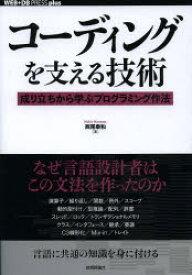 コーディングを支える技術 成り立ちから学ぶプログラミング作法 西尾泰和/著