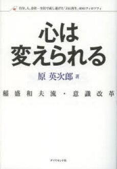 Philosophy Eijiro Hara / work of