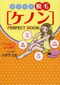 【新品】おうちで脱毛「ケノン」PERFECT BOOK 幻冬舎メディアコンサルティング ハナワミカ/著