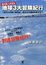 【新品】【本】地球3大冒険紀行