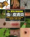 Dr.夏秋の臨床図鑑虫と皮膚炎 皮膚炎をおこす虫とその生態/臨床像・治療・対策 夏秋優/著