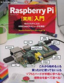 【新品】【本】Raspberry Pi〈実用〉入門 手のひらサイズのARM/Linuxコンピュータを満喫! Japanese Raspberry Pi Users Group/著