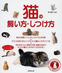【新品】【本】猫の飼い方・しつけ方 青沼陽子/監修