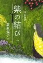 【新品】【本】源氏物語紫の結び 1 〔紫式部/原作〕 荻原規子/訳