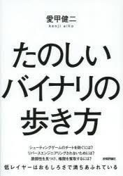【新品】【本】たのしいバイナリの歩き方 愛甲健二/著