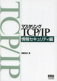 マスタリングTCP/IP 情報セキュリティ編 齋藤孝道/著 オーム社開発局/企画編集