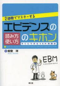2週間でマスターするエビデンスの読み方使い方のキホン すぐにできるEBM実践法 能登洋/著