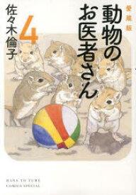動物のお医者さん 4 愛蔵版 佐々木倫子/著