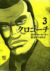 【新品】【本】クロコーチ   3 コウノ コウジ 画リチャード ウー