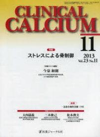 CALCIUM 23−11