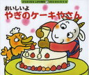【新品】【本】おいしいよやぎのケーキやさん きむらゆういち/作・絵