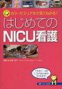 はじめてのNICU看護 カラービジュアルで見てわかる! 宇藤裕子/編著