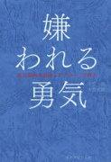 【新品】【本】嫌われる勇気