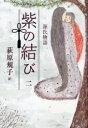 【新品】【本】源氏物語紫の結び 2 〔紫式部/原作〕 荻原規子/訳