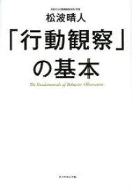 「行動観察」の基本 松波晴人/著