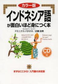 インドネシア語が面白いほど身につく本 カラー版 ドミニクス・バタオネ/著 近藤由美/著