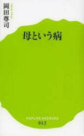 【中古】【古本】母という病 ポプラ社 岡田尊司/著【新書・選書 教養 ポプラ新書】