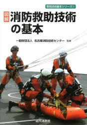 【新品】【本】図解消防救助技術の基本 名古屋消防技術センター/監修