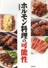 【新品】【本】ホルモン料理の可能性 石井宏治/著