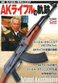 【新品】AKライフルの軌跡 追悼ミハエル・カラシニコフ ホビージャパン 0