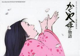 【新品】【本】かぐや姫の物語 高畑勲監督作品