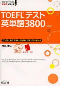 【新品】【本】TOEFLテスト英単語3800 神部孝/著