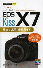 【新品】【本】Canon EOS Kiss X7基本&応用撮影ガイド 佐藤かな子/著 ナイスク/著