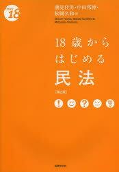 【新品】【本】18歳からはじめる民法 潮見佳男/編 中田邦博/編 松岡久和/編
