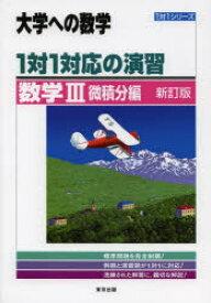 【新品】1対1対応の演習/数学3 大学への数学 微積分編 東京出版 0