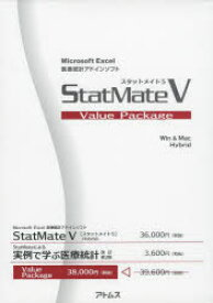 StatMateによる実例で学ぶ医療統計 高橋泰生/著