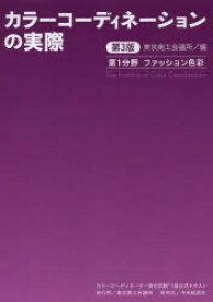 【新品】【本】カラーコーディネーションの実際 カラーコーディネーター検定試験1級公式テキスト 第1分野 ファッション色彩 東京商工会議所/編