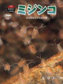 【新品】【本】ミジンコ 水の中の小さな生き物 森文俊/著 武田正倫/監修