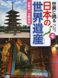 世界に誇る日本の世界遺産 4 法隆寺/古都奈良 西村幸夫/監修