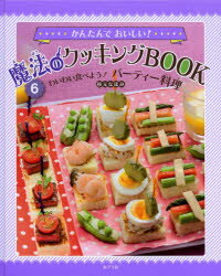 【新品】【本】かんたんでおいしい!魔法のクッキングBOOK 6 わいわい食べよう!パーティー料理 枝元なほみ/著
