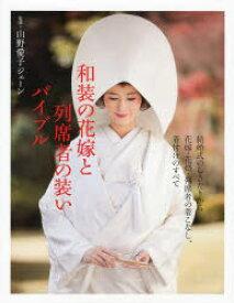 和装の花嫁と列席者の装いバイブル 山野愛子ジェーン/監修