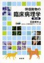 【新品】【本】伴侶動物の臨床病理学 石田卓夫/著