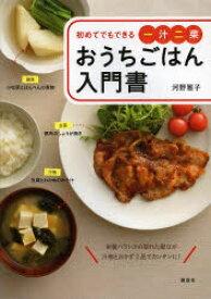 【新品】【本】おうちごはん入門書 初めてでもできる一汁二菜 河野雅子/著