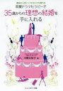 【新品】【本】恋愛ドラマセラピーで35歳からの理想の結婚を手に入れる 運命の人はいくつになっても現れる 中野左知子/著