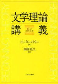 文学理論講義 新しいスタンダード ピーター・バリー/著 高橋和久/監訳