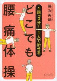 【新品】1回3分!1人で治せるどこでも腰痛体操 楓書店 銅冶英雄