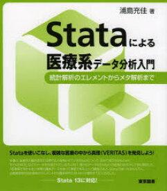 Stataによる医療系データ分析入門 統計解析のエレメントからメタ解析まで 浦島充佳/著