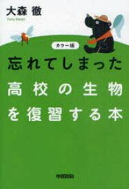 【新品】【本】忘れてしまった高校の生物を復習する本 カラー版 大森徹/著