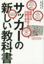 【新品】【本】サッカーの新しい教科書 戦術とは問題を解決する行為である 坪井健太郎/著 小澤一郎/構成